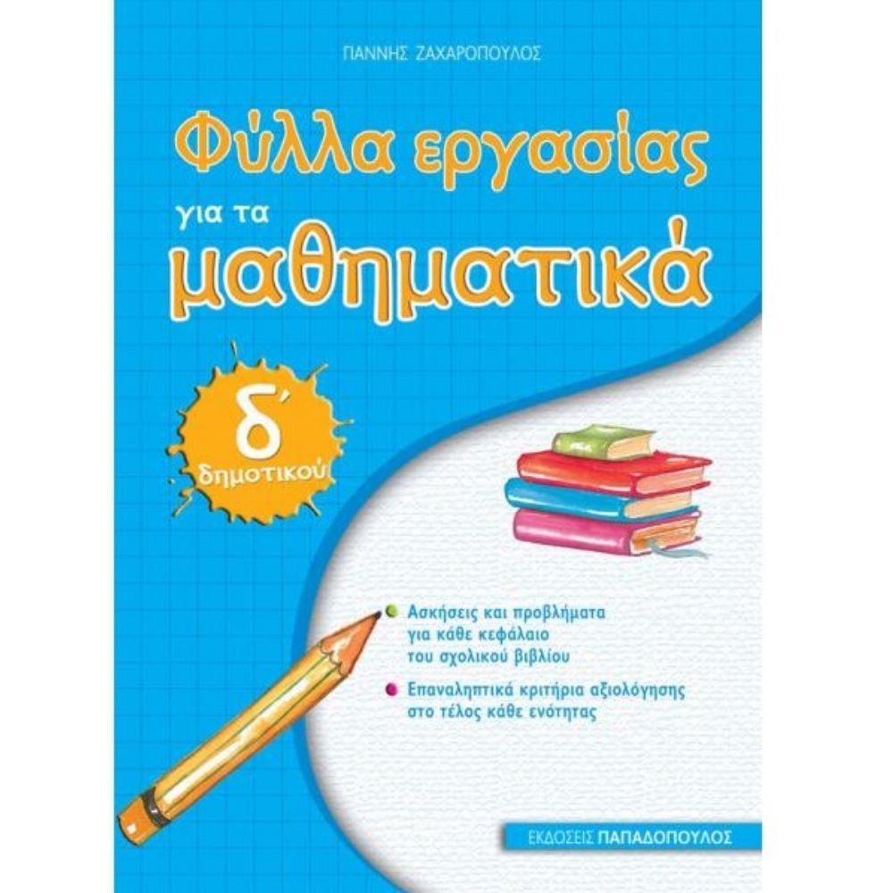 02915ab113 Φύλλα εργασίας για τα μαθηματικά Δ΄ Δημοτικού
