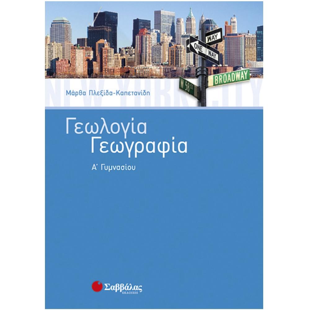 Γεωλογία - Γεωγραφία Α΄γυμνασίου  95e1072551a